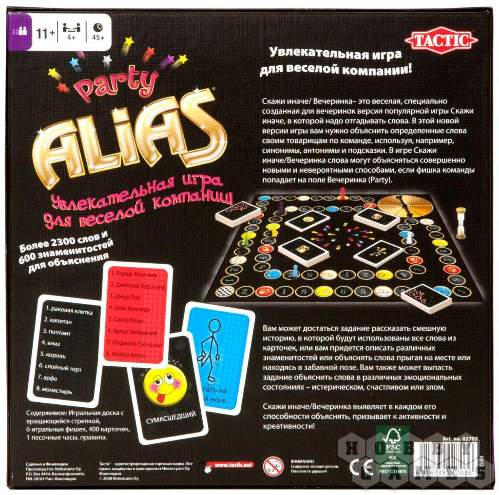 Настольная игра Alias Party